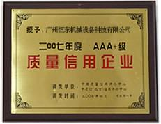 恒东2007年质量信誉企业AAA+级证书