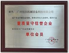 恒东重质量守信誉企业证书