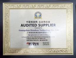 恒东中国制造网认证供应商证书