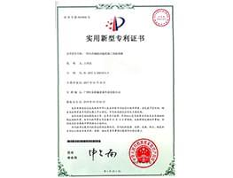 恒东加工用胶体磨专利证书
