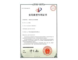 恒东正压式生物发酵罐专利证书