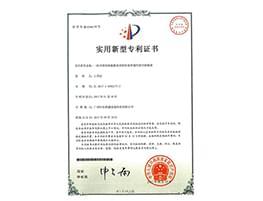 恒东真空浓缩器专利证书