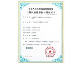 恒东生物发酵罐自动流加补料控制系统证书