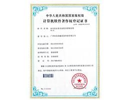 恒东乳化泵自动综合控制系统证书