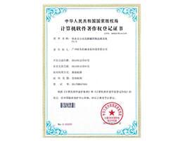 恒东全自动发酵罐控制检测系统证书