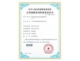 恒东配液系统自动灭菌控制证书