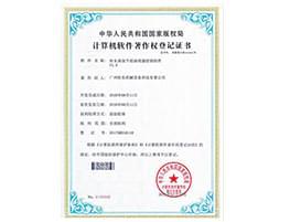 恒东高效节能浓缩器控制证书