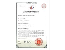恒东管线式均质乳化泵专利证书