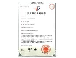 恒东反应釜专利证书