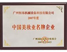 恒东2007年中国美妆业名牌企业证书