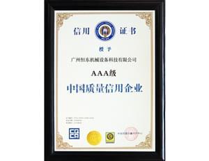 恒东中国质量信用企业AAA级证书
