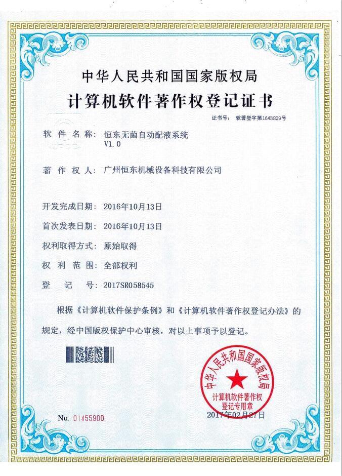 恒东无菌自动配液系统证书