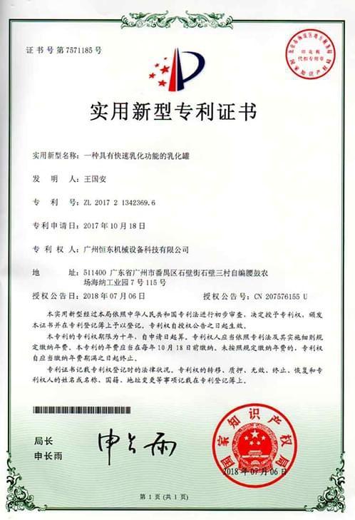 恒东乳化罐专利证书